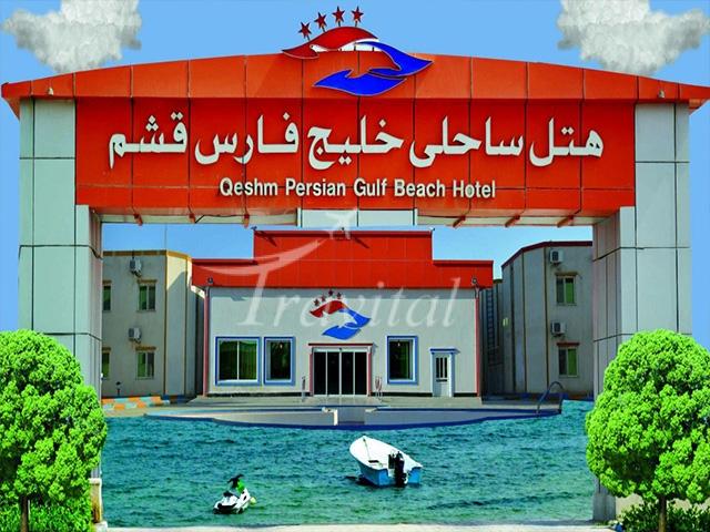 Khalij-e Fars Hotel – Qeshm