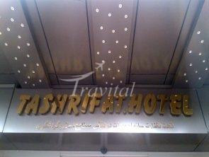Tashrifat Hotel – Qom
