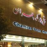Chamran Hotel