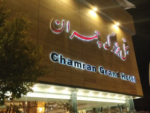 Get Introduced with Chamran Hotel in Shiraz