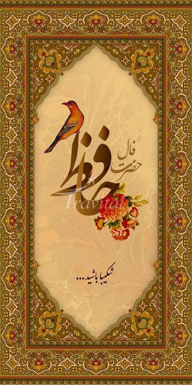 Augury in Hafeziyeh